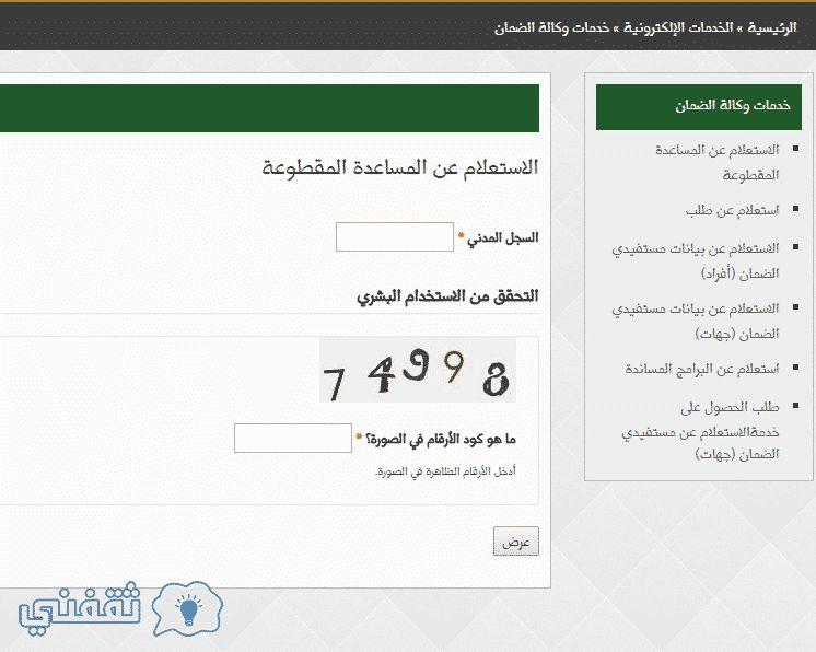 رابط استعلام المساعدة المقطوعة 1439 وتحديث الضمان الاجتماعي وأخبار وزارة العمل الآن
