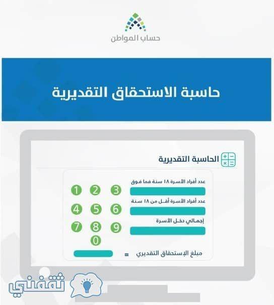 حاسبة حساب المواطن التقديرية