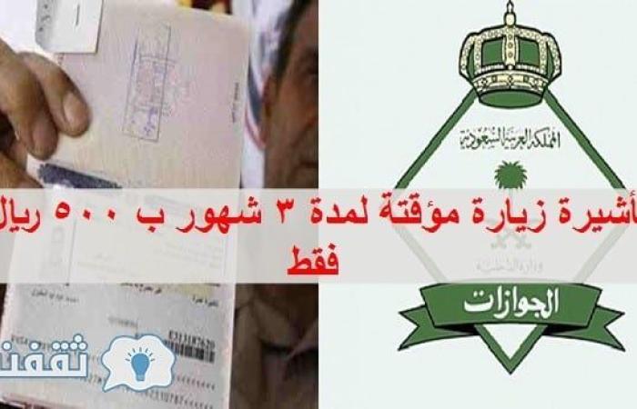 الجوازات السعودية توضح حقيقة إصدار تأشيرة زيارة مؤقتة لمدة 3 أشهر بمبلغ 500 ريال فقط بداية من هذا الموعد
