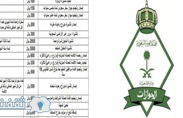 تخفيض رسوم الزيارة العائلية في السعودية : كيفية تسديد رسوم تمديد الزيارة العائلية عن طريق الصراف