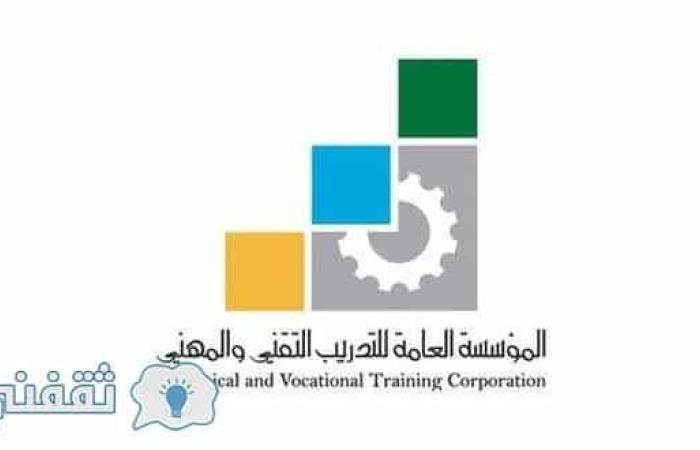رابط نظام رايات الكلية التقنية للنتائج : تسجيل رايات خدمات المتدربين عبر المؤسسة العامة للتدريب التقني