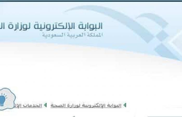 بوابة وزارة الصحة مسير الرواتب