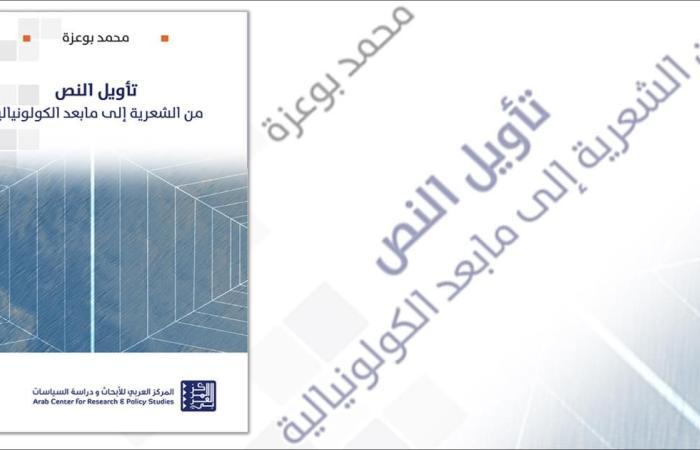 محمد بوعزة يبحث في أساليب تأويل النص