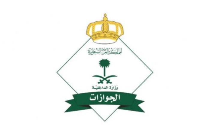الجوازات السعودية توضح امكانية السماح لتأشيرات الزيارة المتعددة دخول المملكة