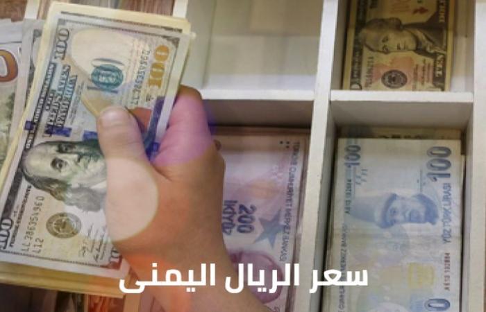 سعر الريال اليمنى اليوم مقابل العملات فى اليمن وسعر الدولار البنوك ومحلات الصرافة والسوق السوداء - تحديث يومى