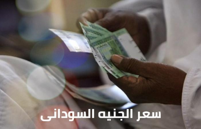 سعر الجنيه السودانى اليوم مقابل العملات فى البنوك ومحلات الصرافة والسوق السوداء - تحديث يومى