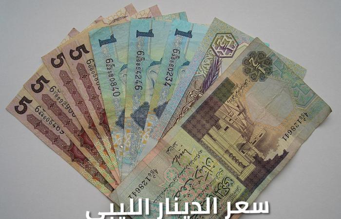سعر الدينار الليبي فى السوق السوداء - تحديث يومى