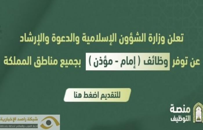 شروط التقديم على وظائف وزارة الشؤون الإسلامية بالسعودية