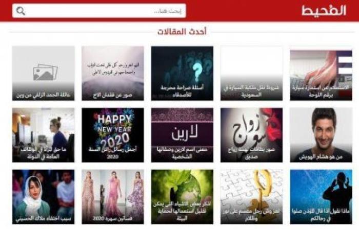 المحيط.. موسوعة عربية لزيادة الوعي والتعليم في مختلف المجالات
