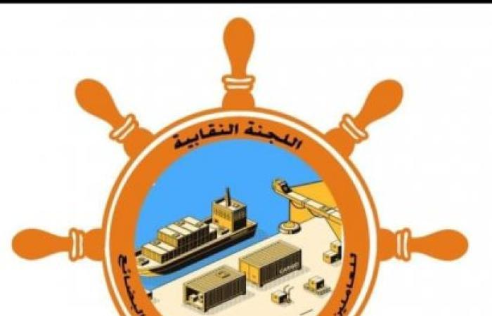 بيان اللجنة النقابية بشركة دمياط لتداول الحاويات بخصوص تعديلات قانون 203 لسنة 91 ولائحة الموارد البشرية الموحدة