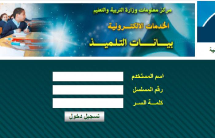 استمارة التلميذ بجمهورية مصر العربية