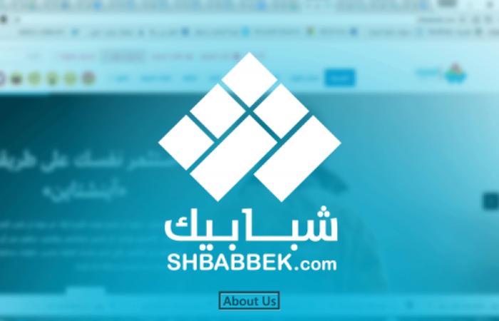 موقع شبابيك shbabbek.com المنصة الطلابية (نمبر وان)
