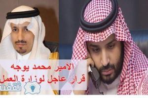 الأمير محمد بن سلمان يوجه قرار عاجل لوزارة العمل خاص بالوافدين