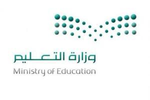 """السعودية الأن / مصادر: تسكين موظفي """"التعليم"""" على الدرجة التالية"""