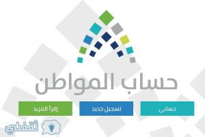 الاستعلام عن حساب المواطن برقم الهوية ومعرفة اسماء المقبولين عبر بوابة حساب المواطن الالكترونية