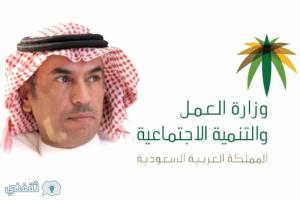 قرار سعودي مؤلم للمقيمين بالمملكة : وزارة العمل تعلن بدء إتخاذ الإجراءات النهائية لإنهاء عمل الوافدين في 12 مهنة وحصر العمل بها على المواطنين فقط
