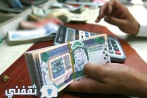 سلم رواتب الموظفين في السعودية : هيكلة سلم الرواتب بند الأجور نظام التأمينات الاجتماعية 1439