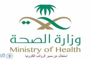 وزارة الصحة مسير الرواتب : خدمة استعلام عن مسير الرواتب عبر البوابة الالكترونية لوزارة الصحة