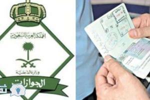 الجوازات السعودية تفتح إستقدام الزيارات العائلية وتعلن عن قيمة الرسوم النهائية للزيارات العائلية