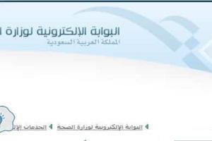 مسير الرواتب وزارة الصحة 1439 : سلم رواتب الموظفين بوزارة الصحية السعودية