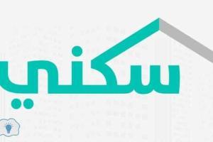 وزارة الاسكان الدفعة الاخيرة : استعلام أسماء مستحقي الدعم سكني الدفعة الحادية عشر