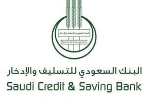 طريقة الاستعلام عن قرض بنك التسليف برقم الهوية والاستعلام عن الاقساط المتبقية