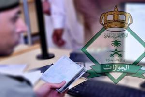الجوازات السعودية : أي وافد تتواجد مهنته ضمن هذه القائمة يحق له تجديد الإقامة 4 سنوات مجانا