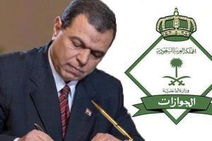 قرار موجع وصارم بحق أبناء مصر في السعودية وصدمة كبيرة بين آلاف المقيمين! إليكم التفاصيل