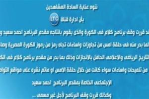 قناةltc توقف برنامج كلام فى الكورة لأجل غير مسمى بسبب التجاوزات