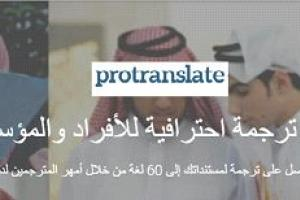 خدمة ترجمة قانونية معتمدة - www.protranslate.net