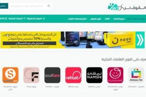 خصومات وعروض اي هيرب كوبون رمضان