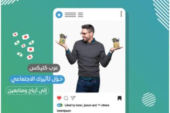 منصة عرب كليكس للتسويق الإلكتروني